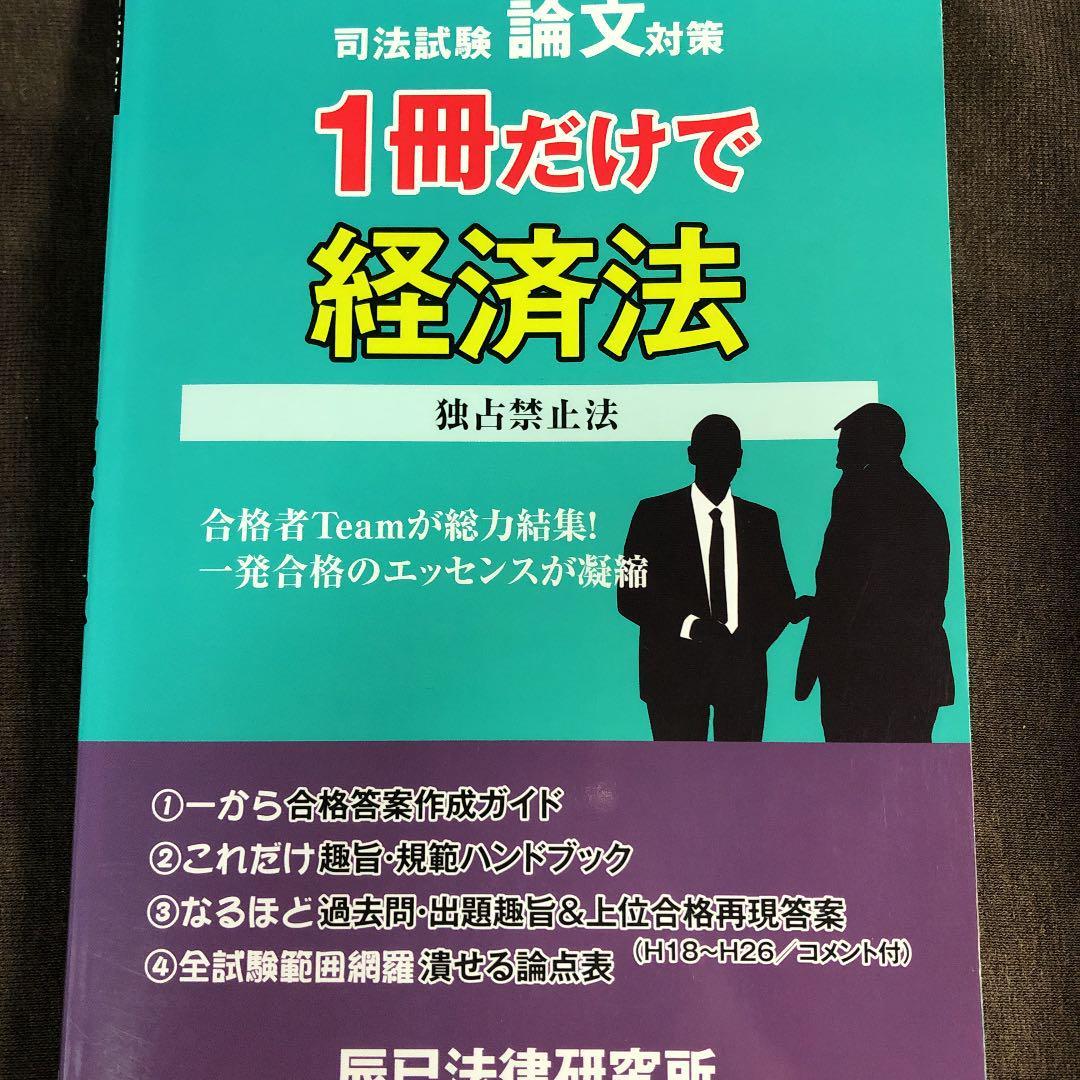 メルカリ - 1冊だけで経済法 【参考書】 (¥2,500) 中古や未使用のフリマ