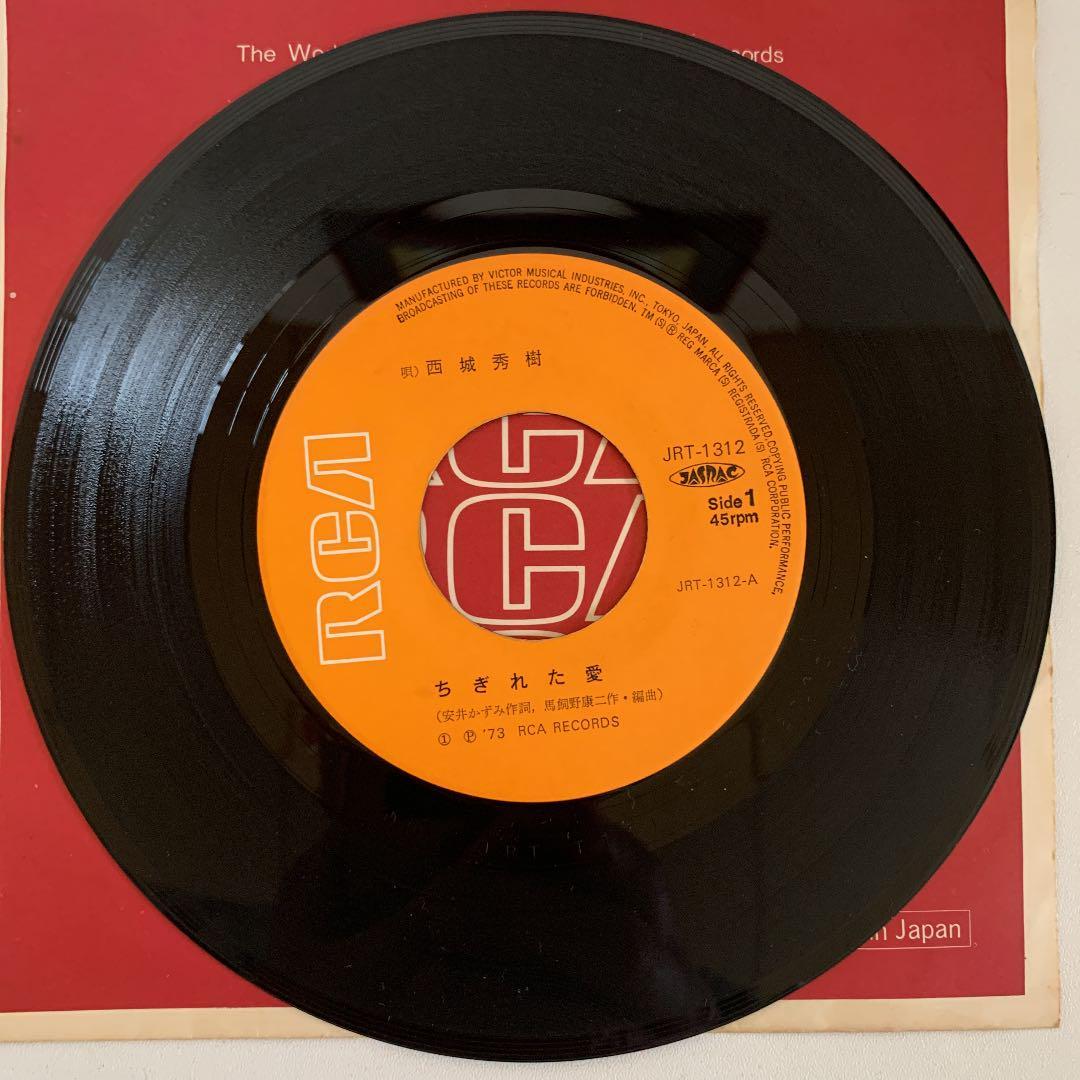 メルカリ - 西城秀樹レコード盤3枚、美品、綺麗 A面、B面綺麗傷無し ...