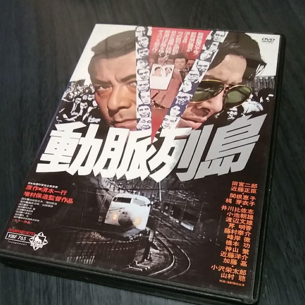 メルカリ - 動脈列島('75東京映画) 【日本映画】 (¥2,200) 中古や未 ...