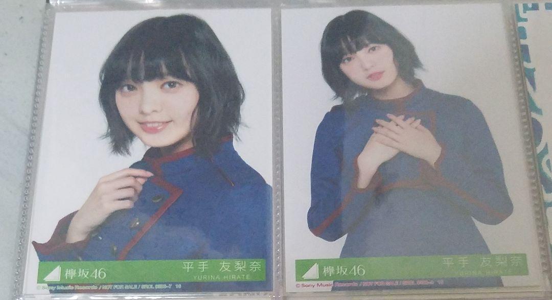 欅坂46 平手友梨奈 不協和音 封入 生写真 2枚(¥6,999) , メルカリ スマホでかんたん フリマアプリ