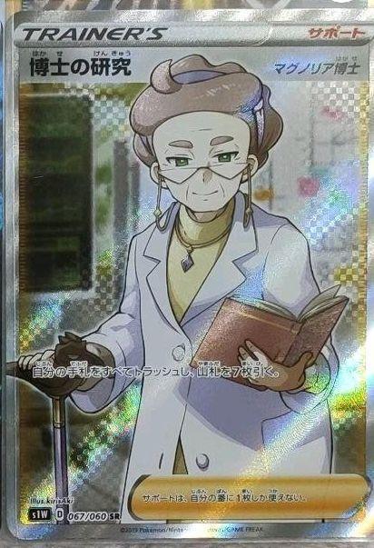 マグノリア 博士