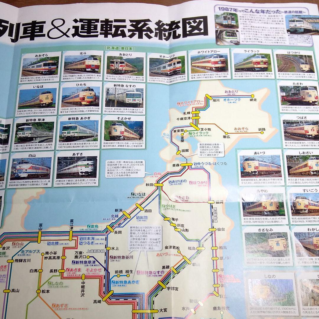 メルカリ - 2014年JR全線特急列車&運転系統図 【鉄道】 (¥300) 中古や ...