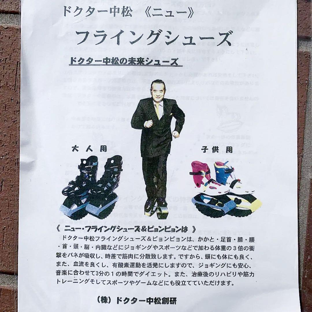中松 シューズ ドクター ジャンピング