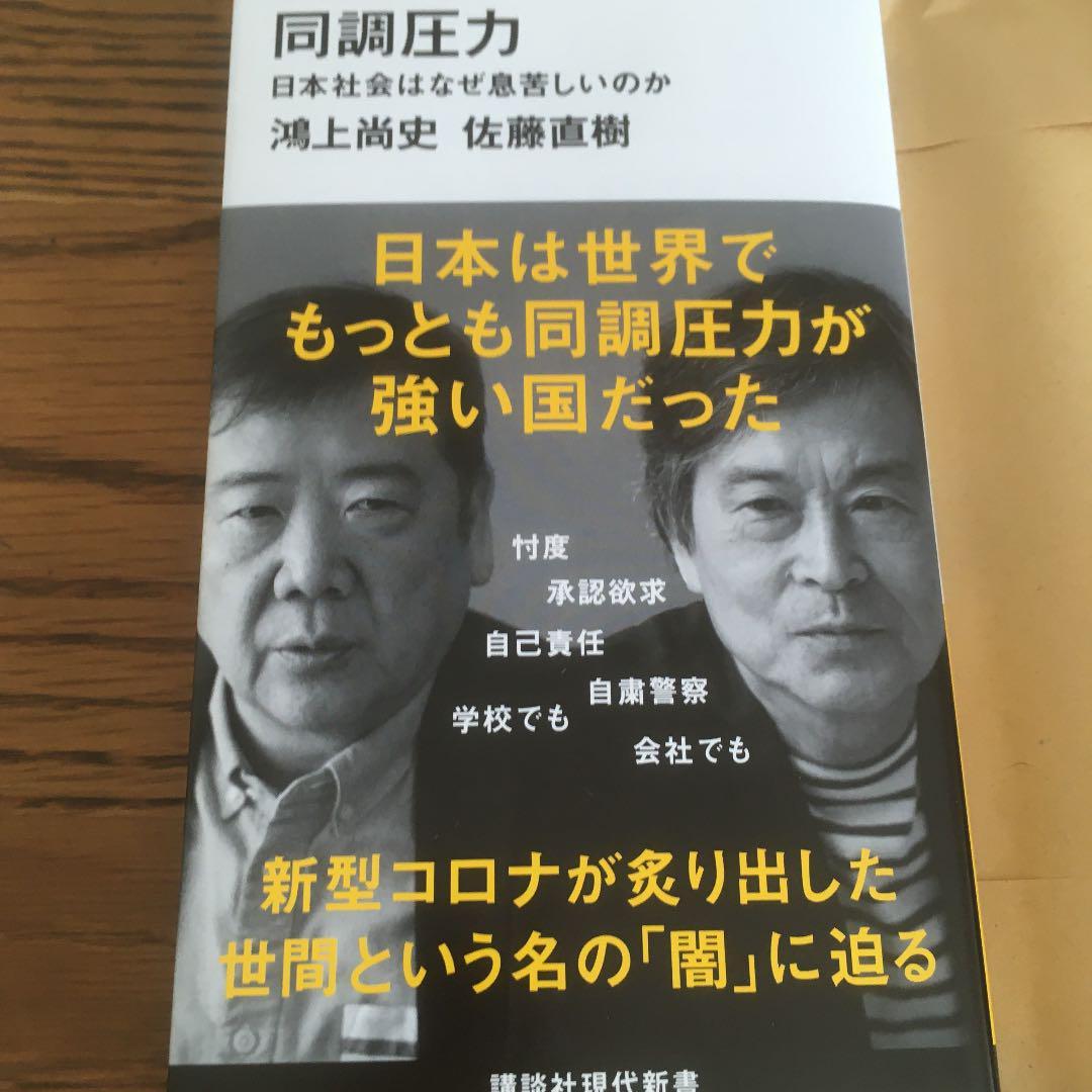 同調圧力 日本社会はなぜ息苦しいのか