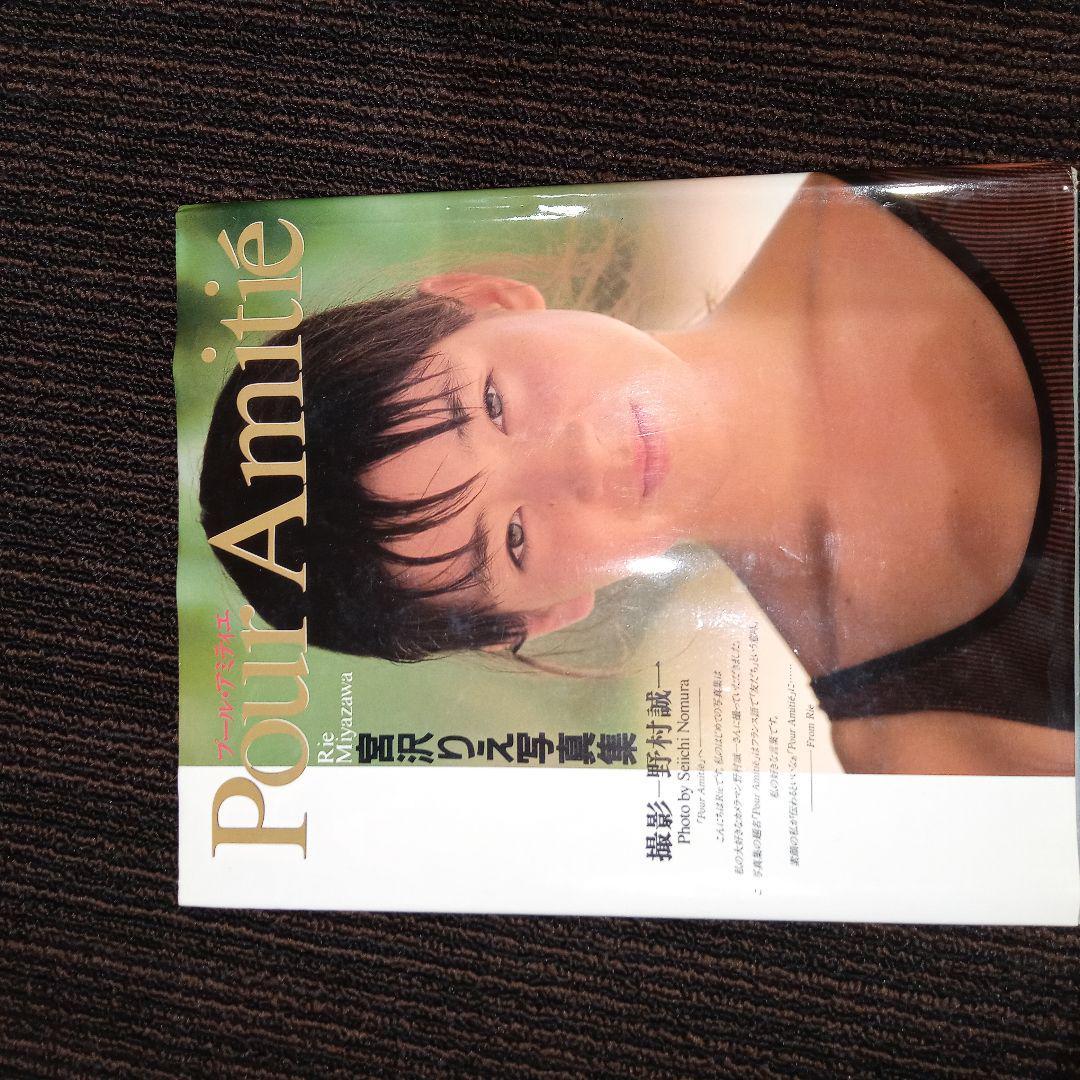 写真 集 りえ 宮沢 Fe』お蔵入りカットを篠山紀信が初公開! タモリも絶賛のセクシーショット