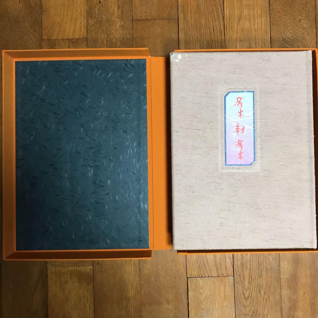 メルカリ - 書道 集契集 欧陽可亮 亀甲文字集 書の本 【画材 ...