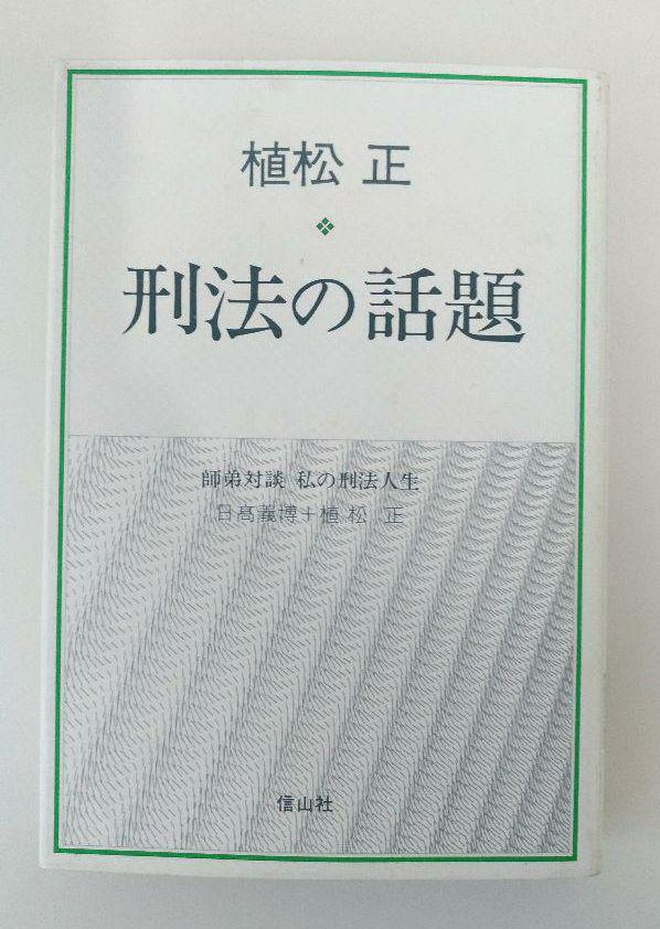 メルカリ - 刑法の話題 / 植松 正 著 【参考書】 (¥625) 中古や未使用 ...