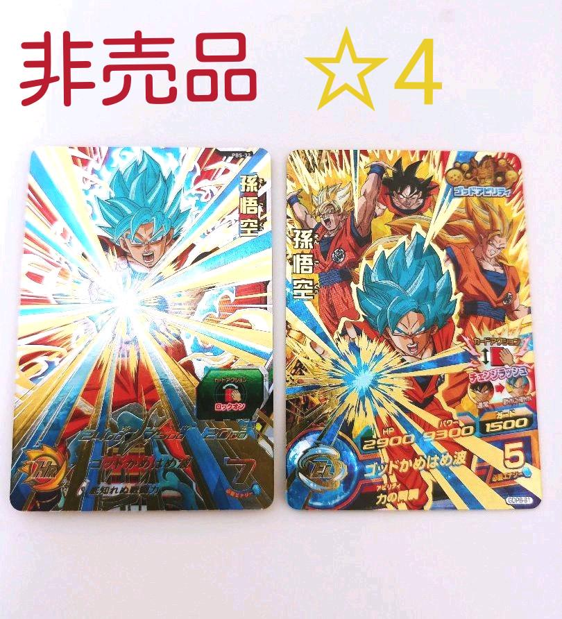 Super Dragon Ball Heroes Promo PBS-32 UR