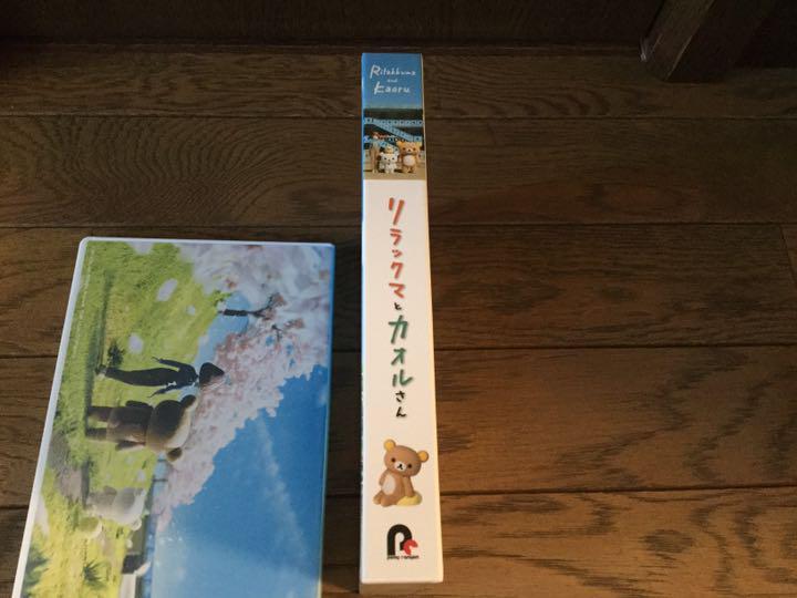 カオル リラックマ dvd と さん