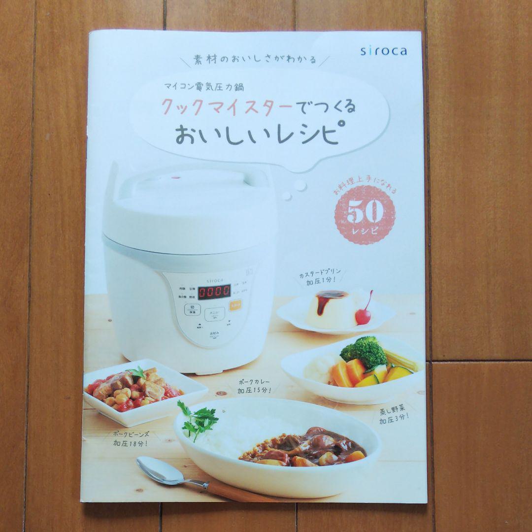 シロカ 電気圧力鍋レシピ本(¥500) , メルカリ スマホでかんたん フリマアプリ