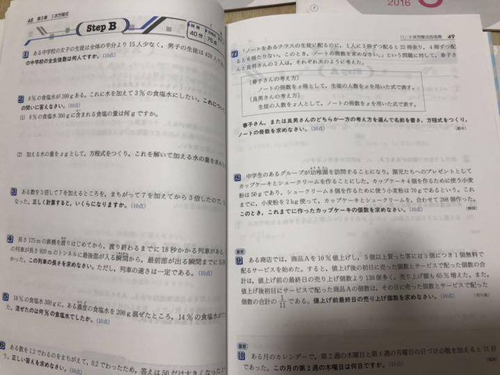ハイ 社 クラス 研究 テスト 受験
