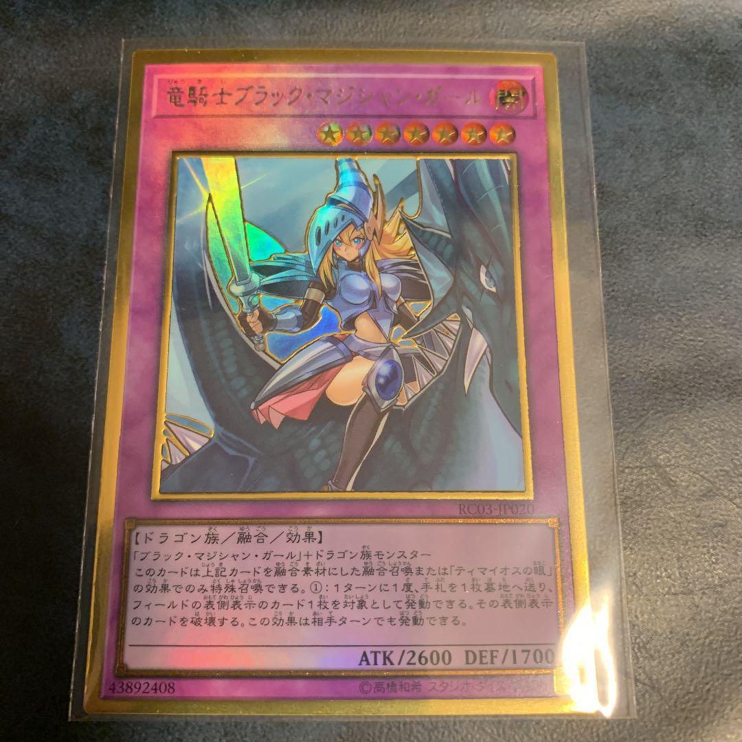 遊戯王 竜 騎士 ブラック マジシャン ガール