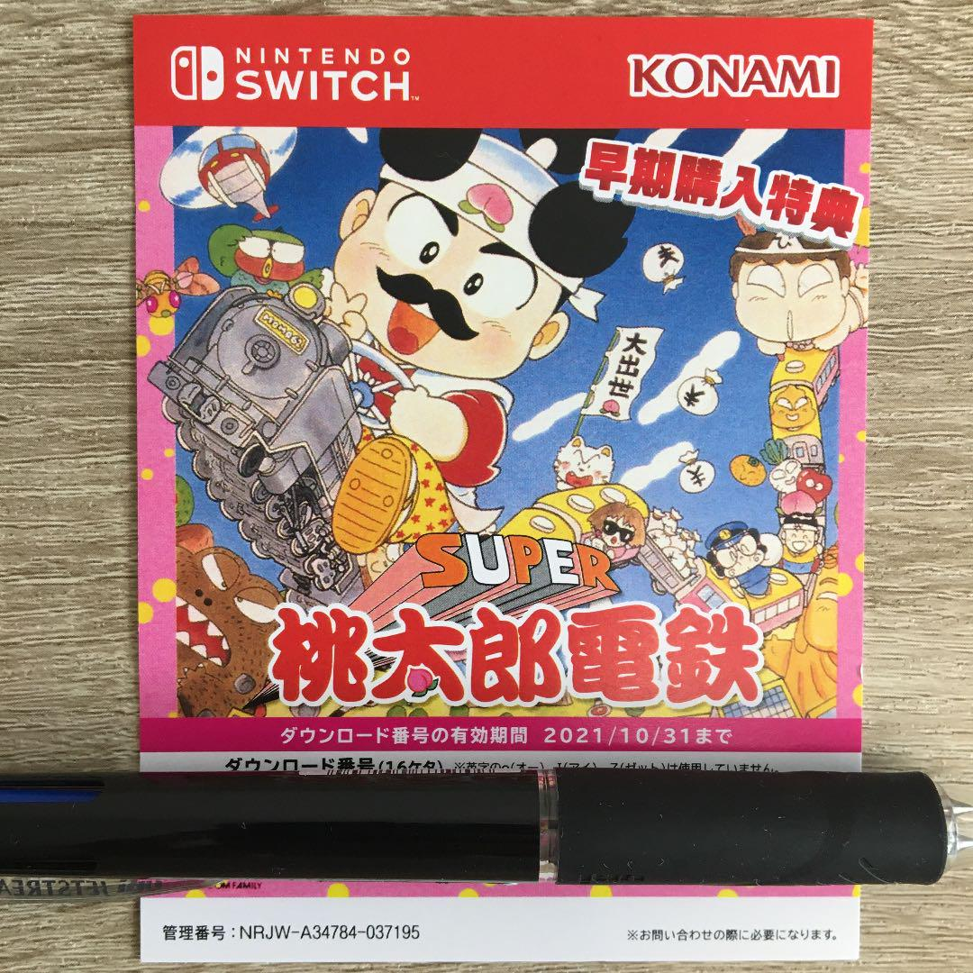 Switch 桃太郎 電鉄