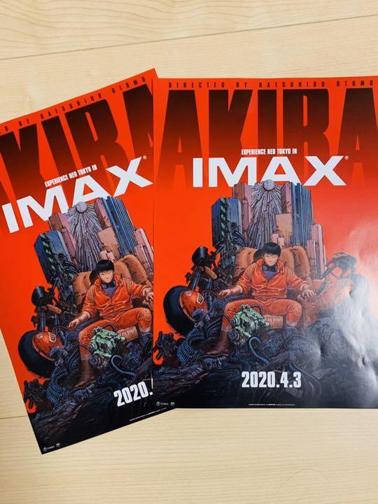 メルカリ Akira 4k Imax フライヤー 2枚組 A4サイズ ポスター その他 1 200 中古や未使用のフリマ
