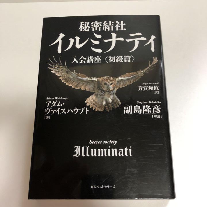 イルミナティ 秘密 結社 イルミナティ 世界を操る闇の秘密結社