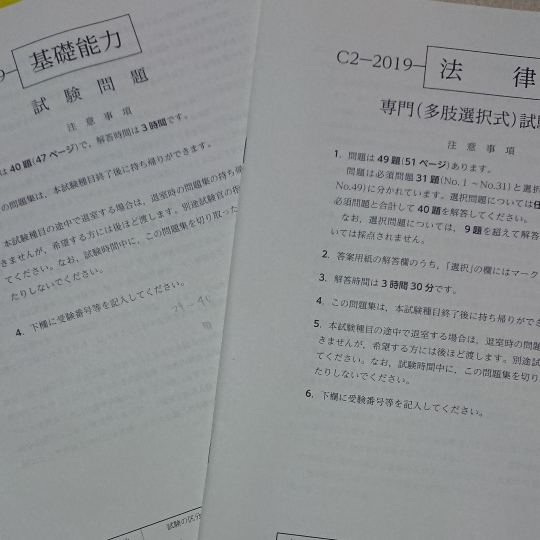 国家 公務員 試験