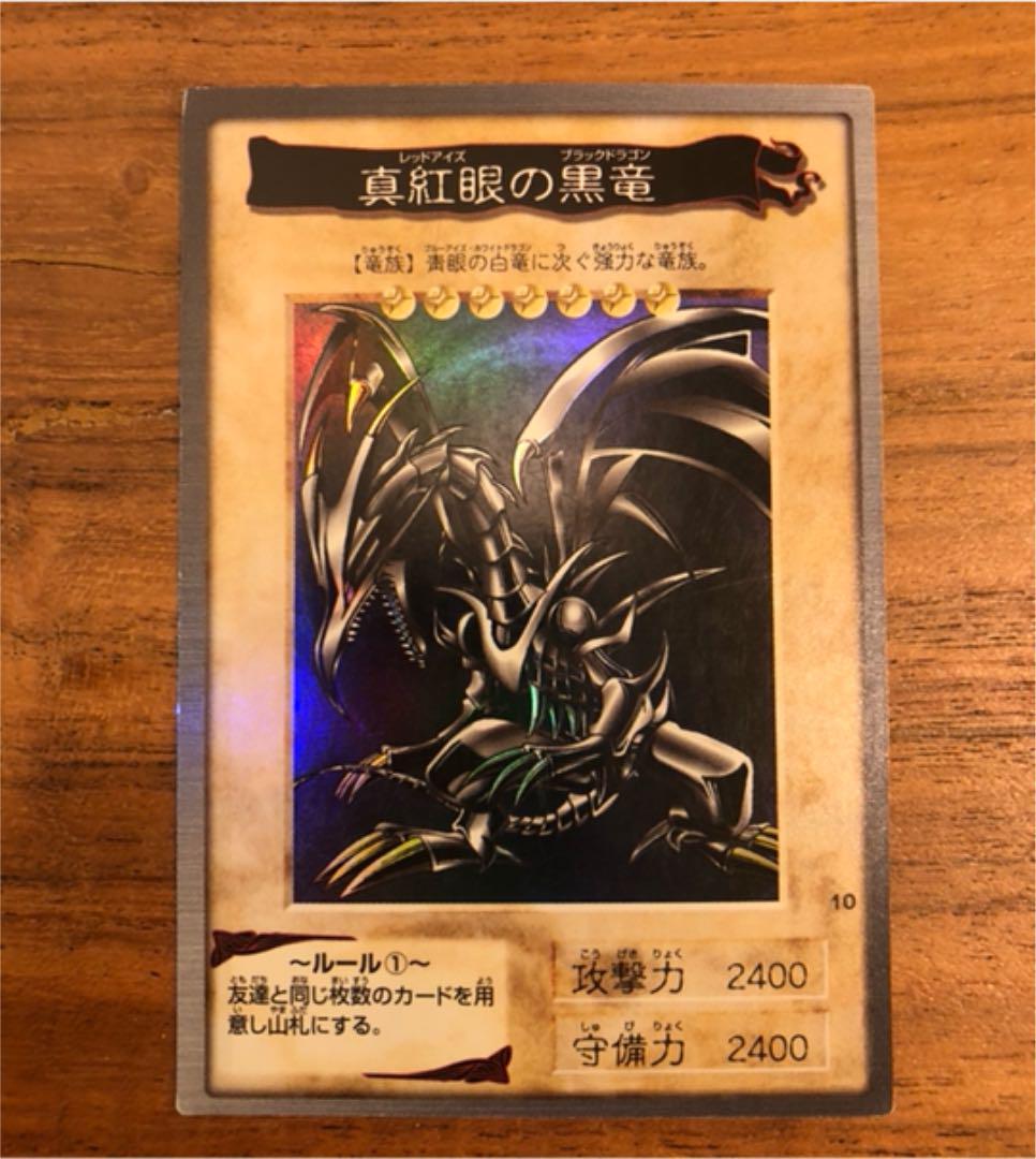 ドラゴン ブラック レッド アイズ