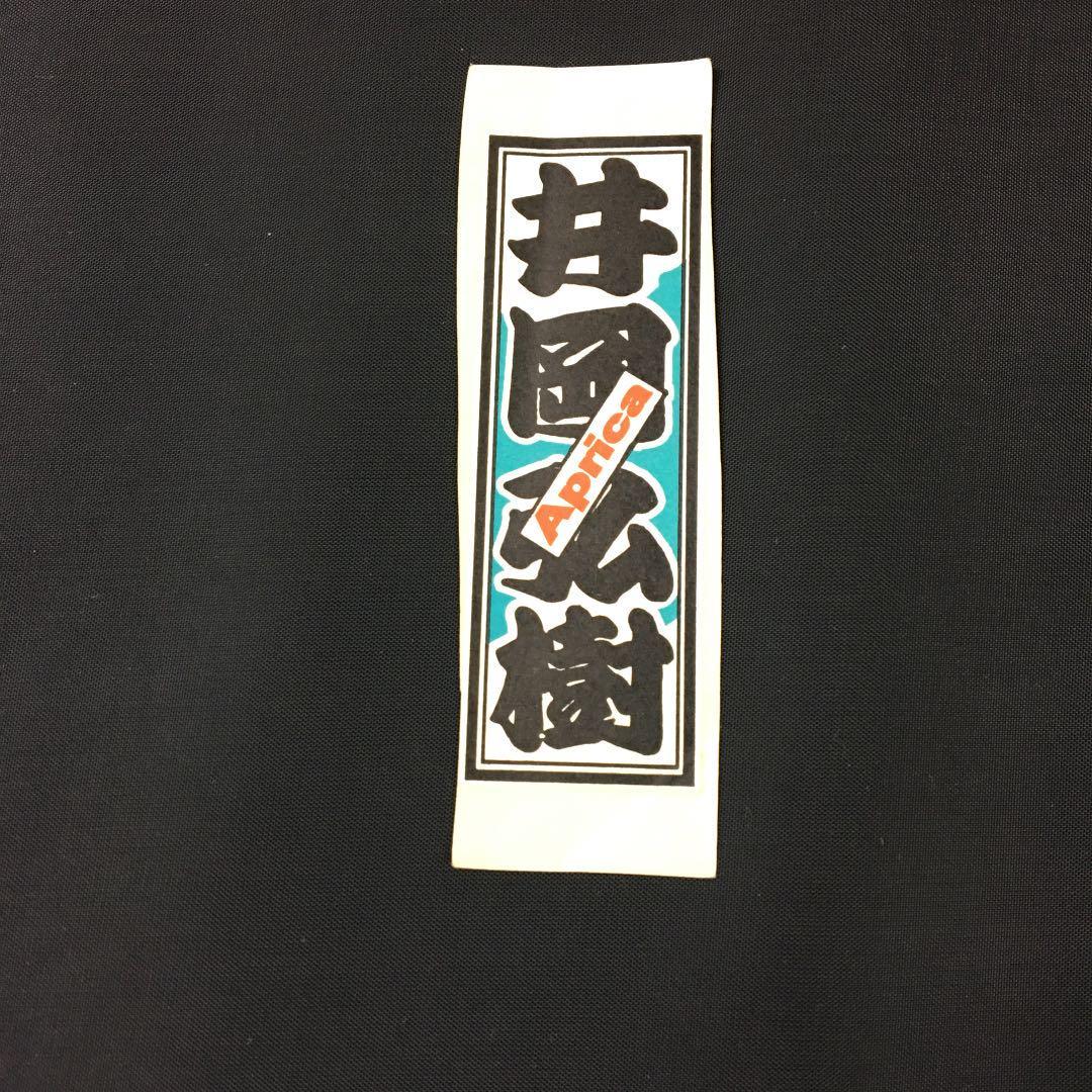メルカリ - ボクサー 井岡弘樹 ステッカー 【スポーツ選手】 (¥300 ...