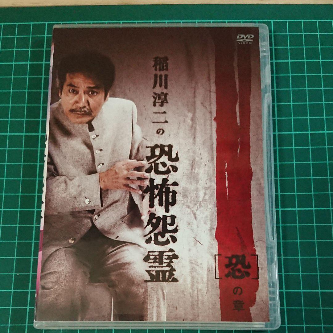 7eaecfed1f メルカリ - 32)『稲川淳二の恐怖怨霊』 / 【レンタルUP品】 【お笑い ...