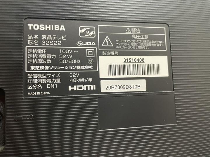 TOSHIBA テレビ