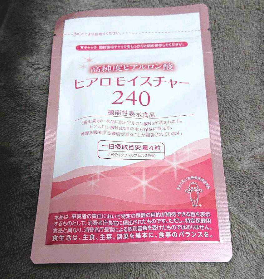 ヒアロ モイスチャー 240