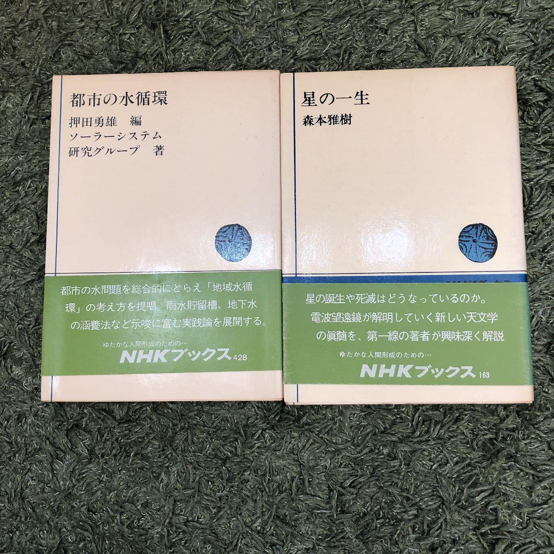 メルカリ - NHKブックス 都市の水循環 星の一生 【人文/社会】 (¥300 ...