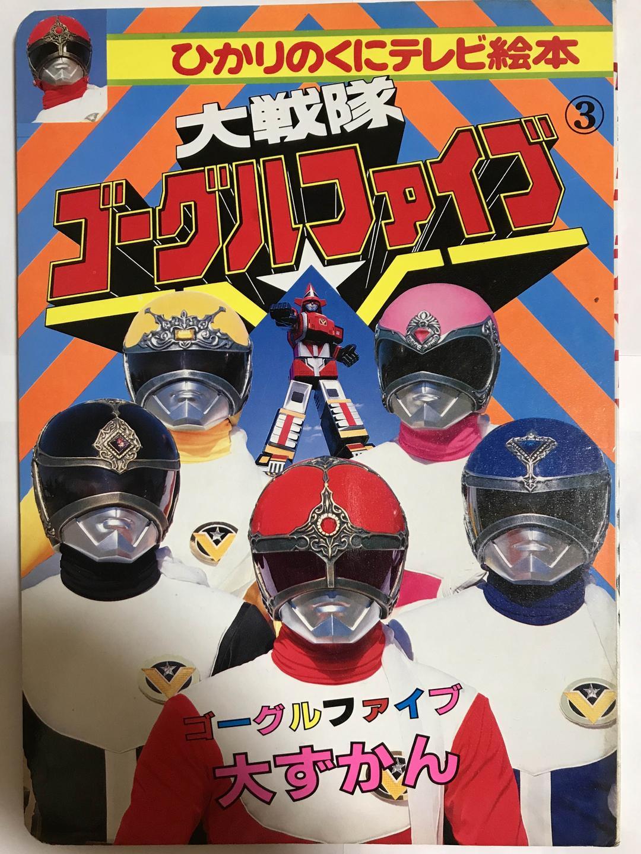 メルカリ - 大戦隊ゴーグルファイブ 3 ひかりのくにテレビ絵本 (¥5,000 ...