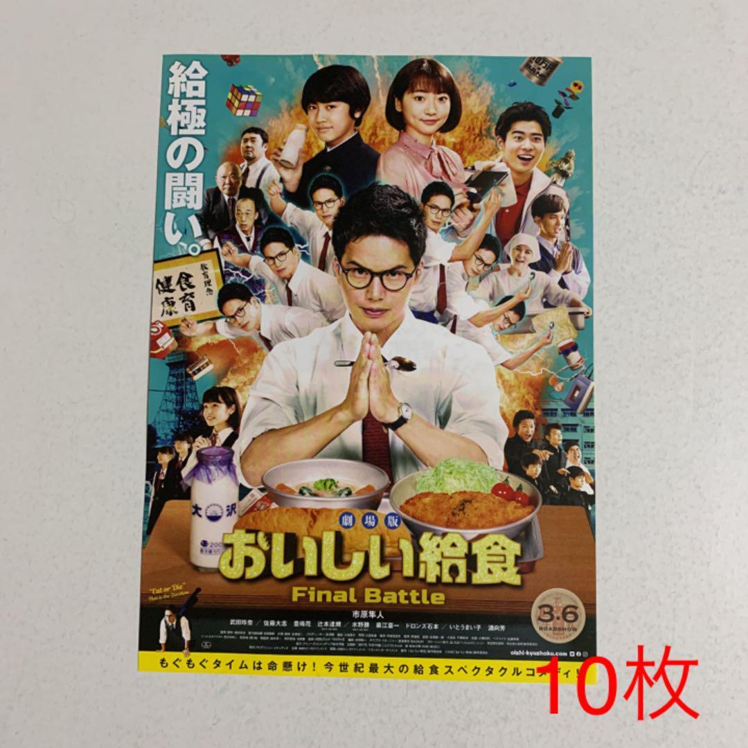 おいしい 給食 映画