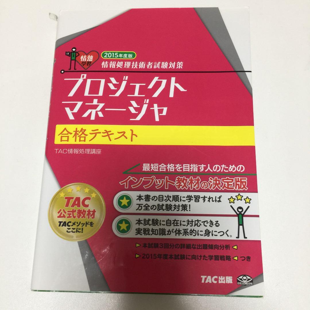 ipa プロジェクト マネージャ