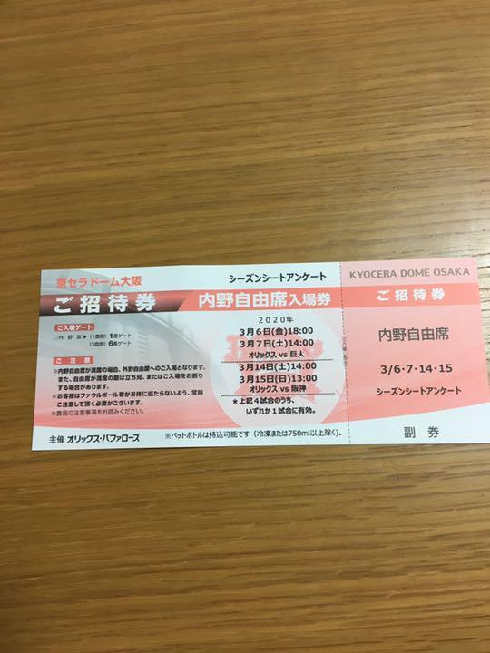 巨人 オープン 戦 チケット
