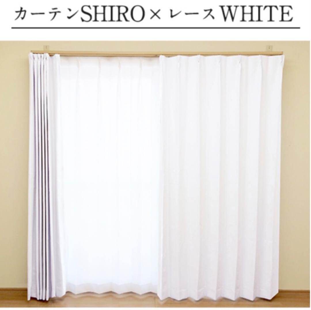 白 遮光 カーテン
