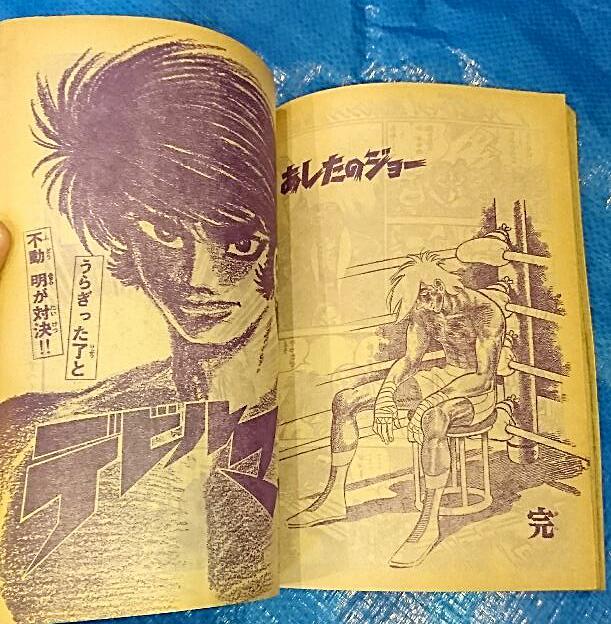 メルカリ あしたのジョー 回週刊少年マガジン 1973年5月13日 21号