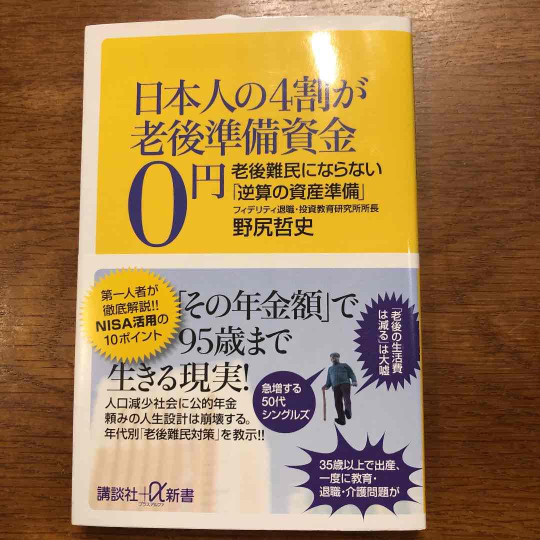 メルカリ - 日本人の4割が老後準備資金0円 老後難民にならない「逆算の ...