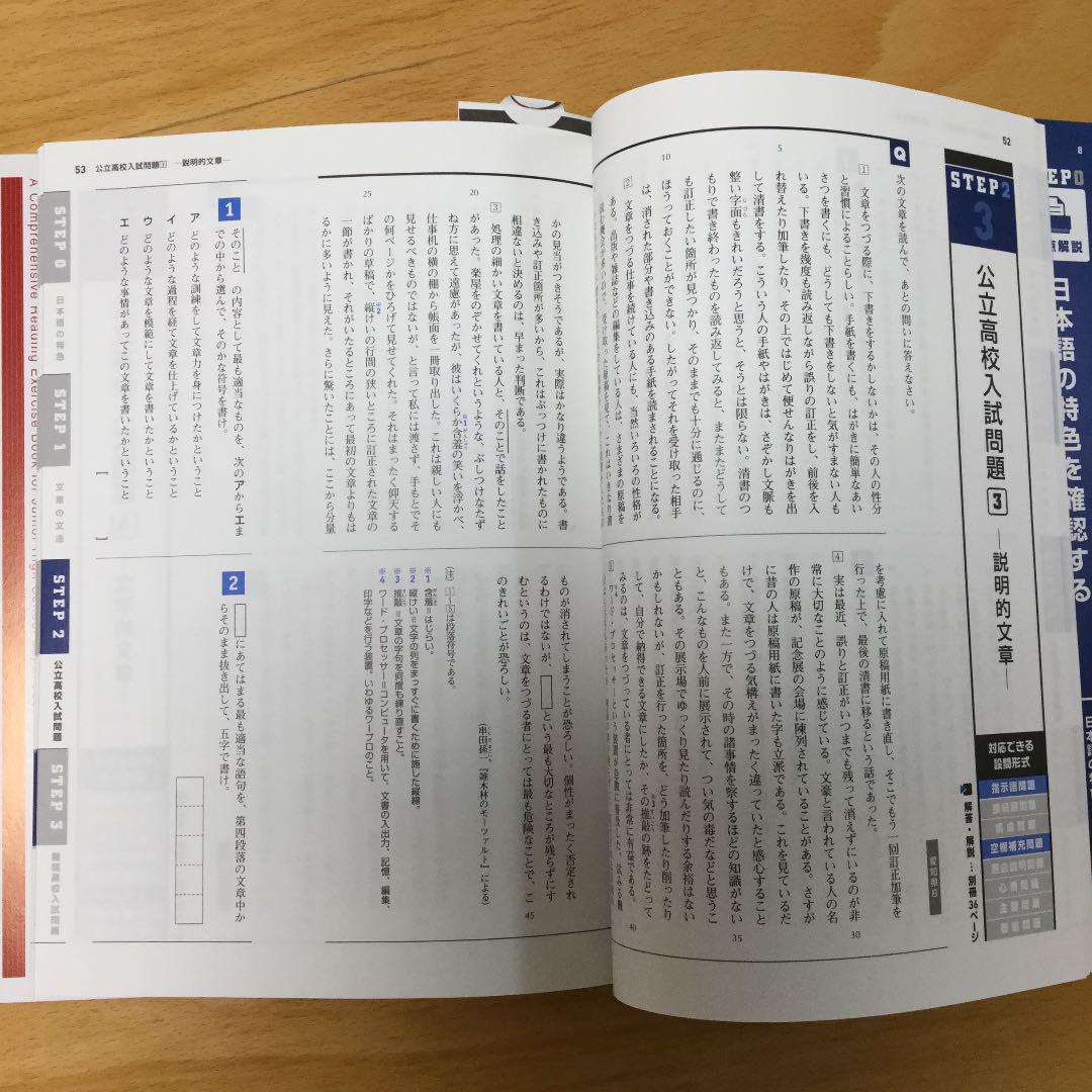 中学総合的研究問題集国語読解850 メルカリ スマホでかんたん フリマアプリ