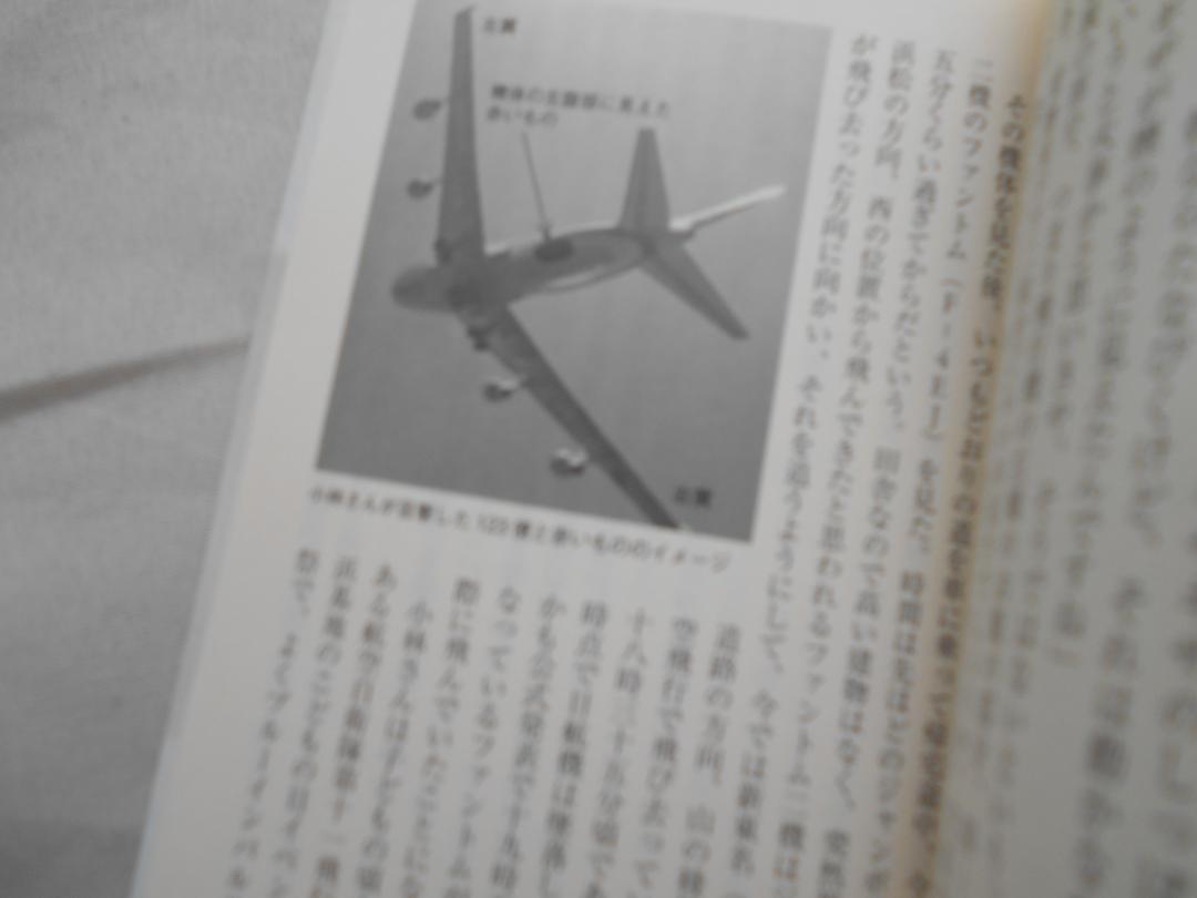 新 日航 事実 便 123 墜落 の