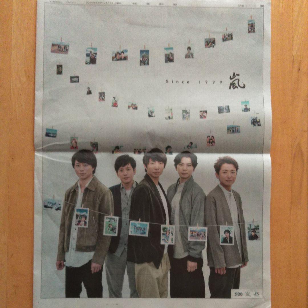 嵐 読売 新聞 広告 9 月