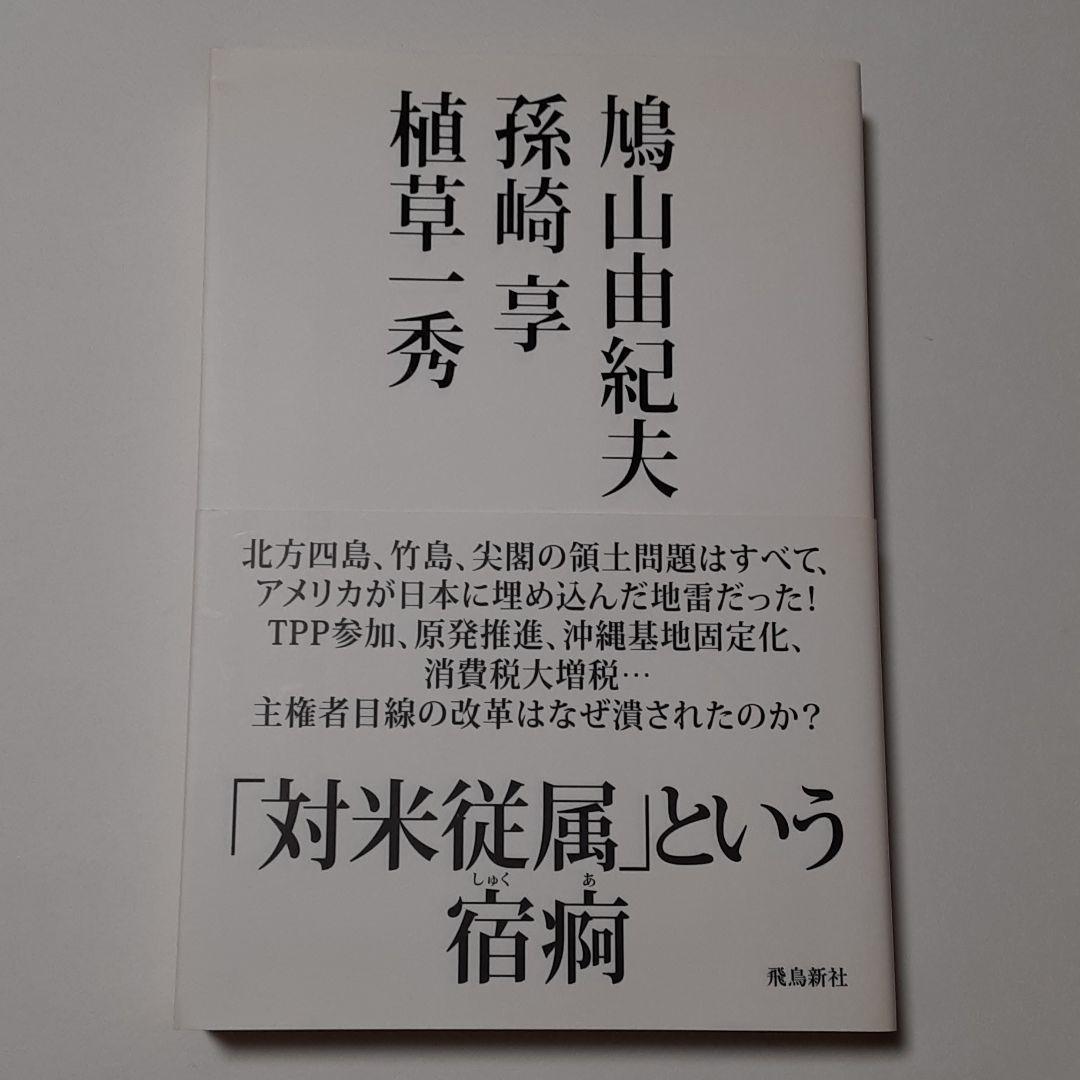 メルカリ - 「対米従属」という宿痾 【ノンフィクション/教養】 (¥400 ...