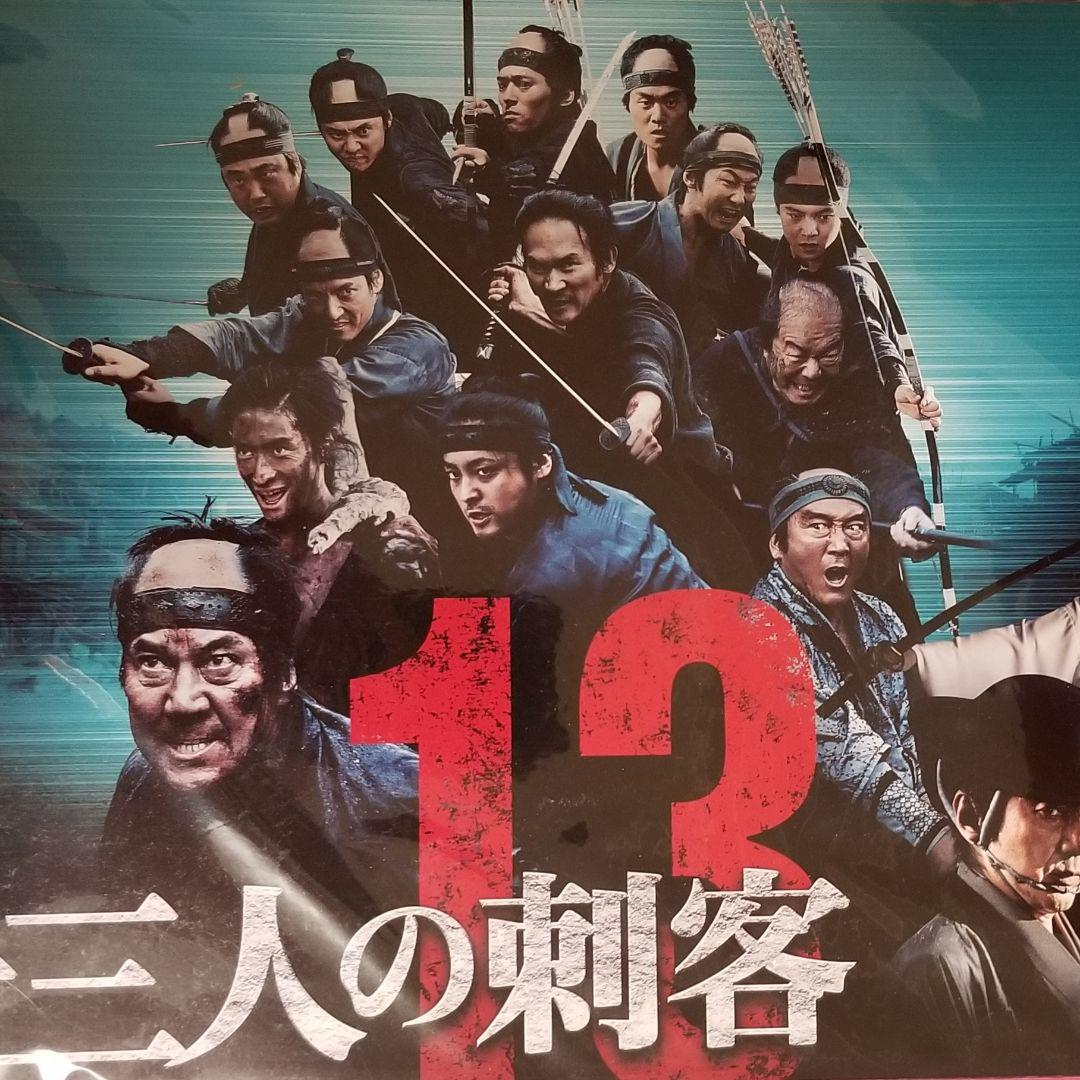刺客 人 の 十 三