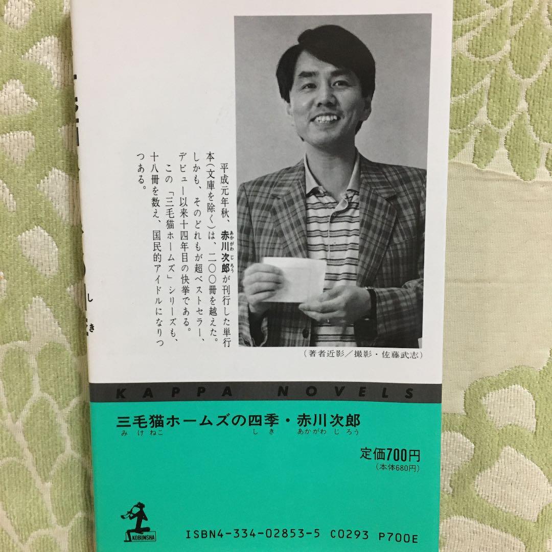 メルカリ - 三毛猫ホームズの四季 赤川次郎 【文学/小説】 (¥500) 中古 ...