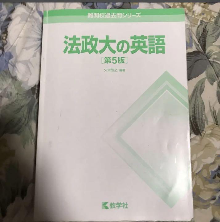 入試 法政 大学