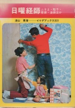 メルカリ - 日曜経師 ふすま・障...