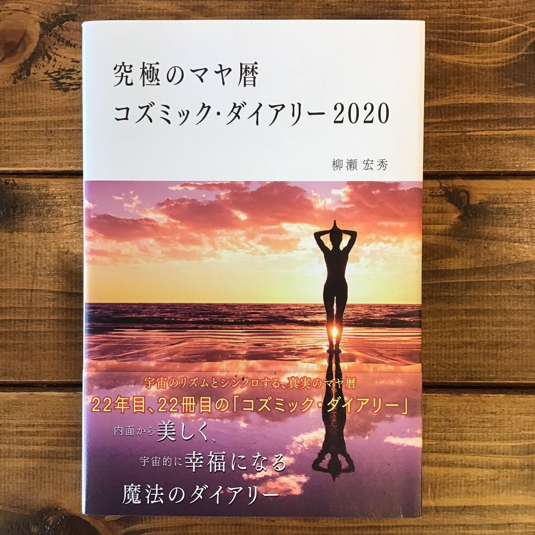 暦 2020 マヤ