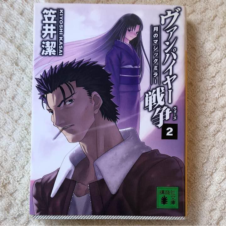 メルカリ - ヴァンパイヤー戦争 2 (月のマジックミラー) 【文学/小説 ...