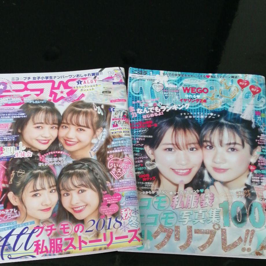 小学生 雑誌 ニコラ