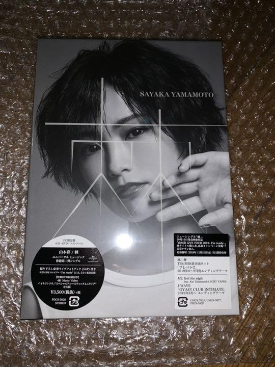 山本 彩 ファン クラブ