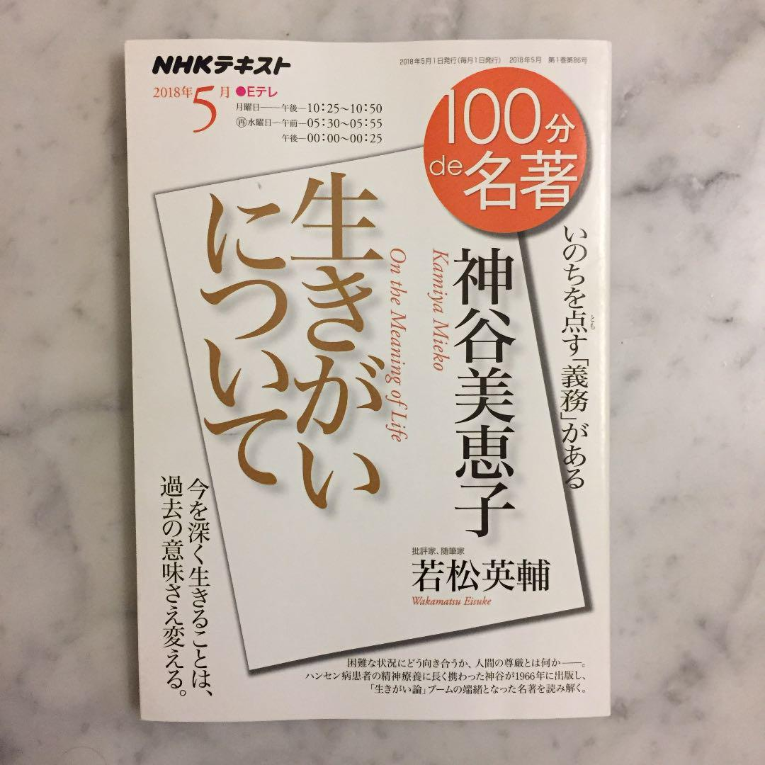 NHKテキスト 100分de名著 神谷美恵子 生きがいについて(¥ 444) - メルカリ スマホでかんたん フリマアプリ