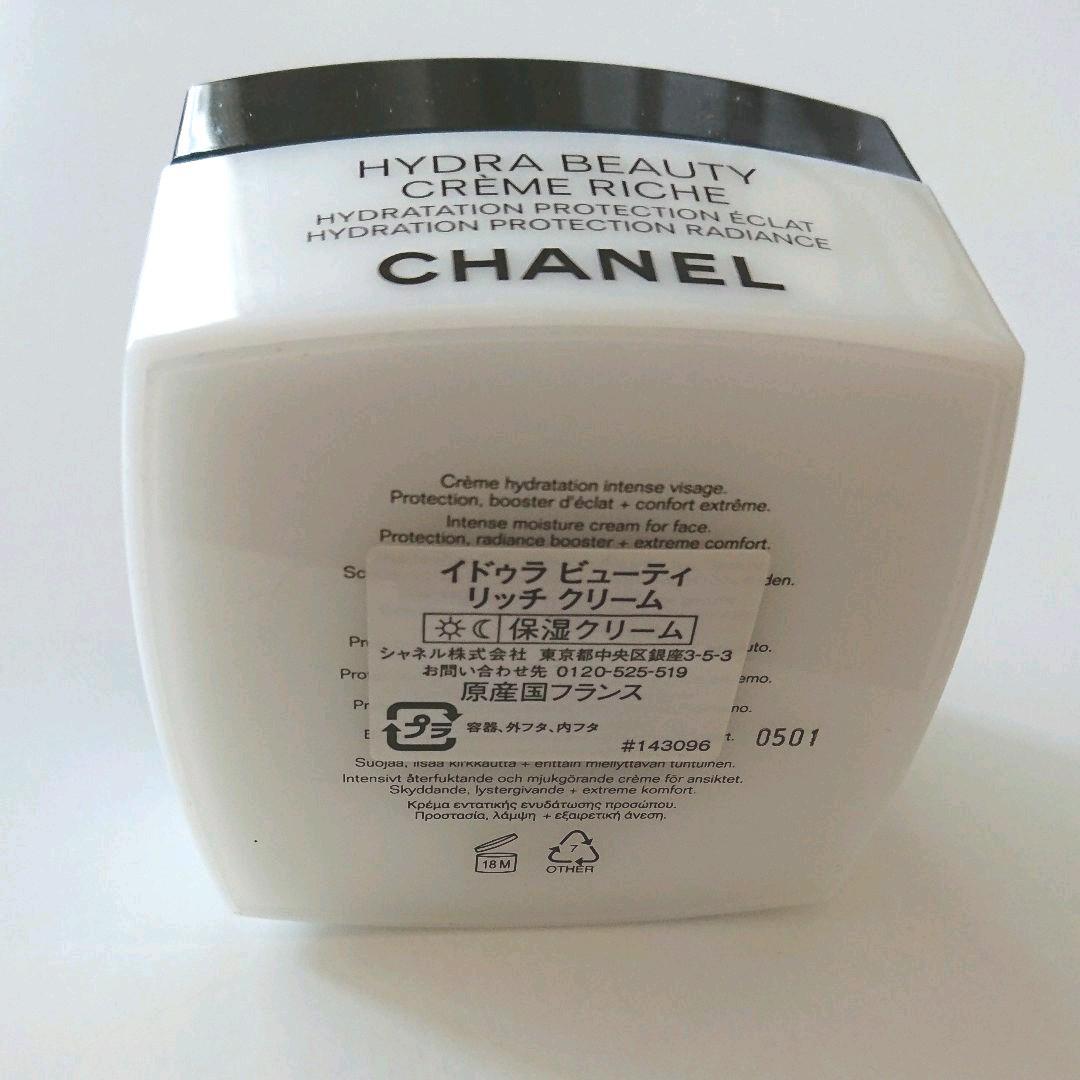 buy popular da4ed 81539 【週末値下げ】CHANEL シャネル 保湿クリーム(¥3,740) - メルカリ スマホでかんたん フリマアプリ