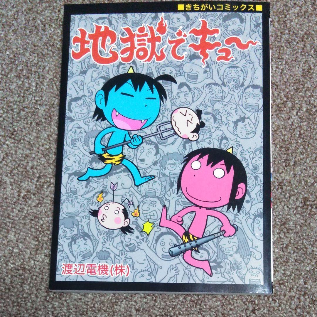 メルカリ - 地獄でキュー 渡辺電機㈱ 【青年漫画】 (¥900) 中古や未 ...