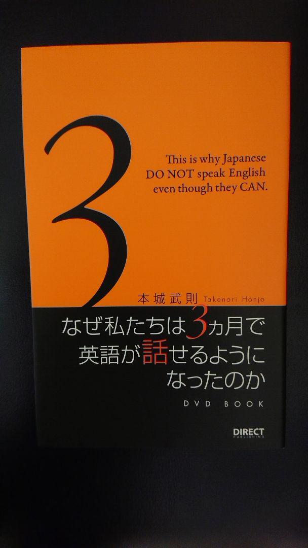 なぜ私たちは3ヵ月で英語を話せるようになったのか/本城武則・著
