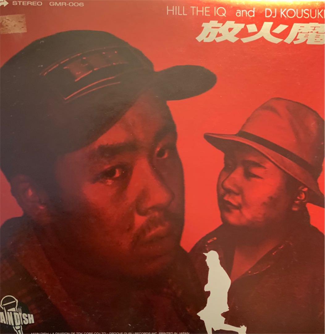 メルカリ - HILL THE IQ / 放火魔 【邦楽】 (¥900) 中古や未使用のフリマ